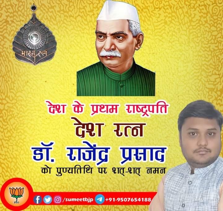 भारत के प्रथम राष्ट्रपति संविधान सभा के प्रथम अध्यक्ष  देशरत्न डॉ. राजेन्द्र प्रसाद जी को पुण्यतिथि पर भावभीनी श्रद्धांजलि एवं शत्-शत् नमन। #Deshratna #देशरत्न #DrRajendraPrasad  #PresidentOfIndia #Kayastha #BharatRatna #डॉ_राजेन्द्र_प्रसाद