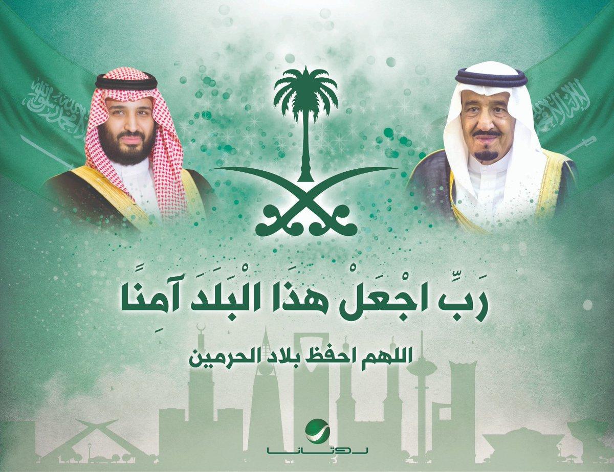 رب اجعل هذا البلد آمنا اللهم احفظ بلاد الحرمين 💚🇸🇦🤲🏻 #الرياض_الان https://t.co/R8i6ulxBWb