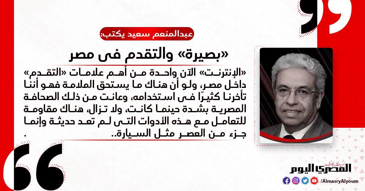 عبدالمنعم سعيد يكتب «بصيرة» والتقدم فى مصر