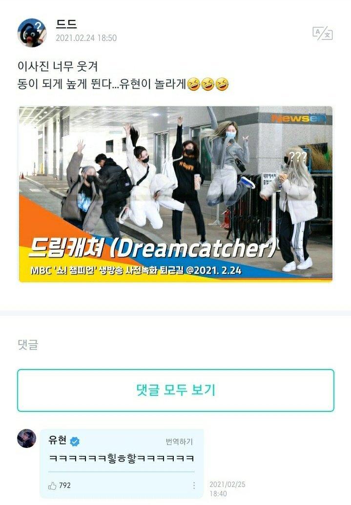 27/02 l WEVERSE - Comentário da Yoohyeon. #Dreamcatcher #드림캐쳐 #Yoohyeon   Fã: Essa foto é tão engraçada Dong unnie pulou tão alto...surpreendeu a Yoohyeon🤣🤣🤣 🐶: kkkkkk Hahaha kkkkkk  © DC_Weverse
