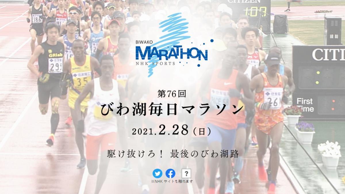 毎日 2021 びわ湖 マラソン