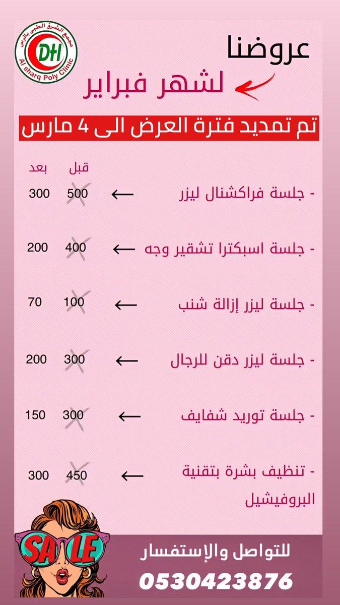 مجمع الشرق الطبي Alsharkclinic Twitter