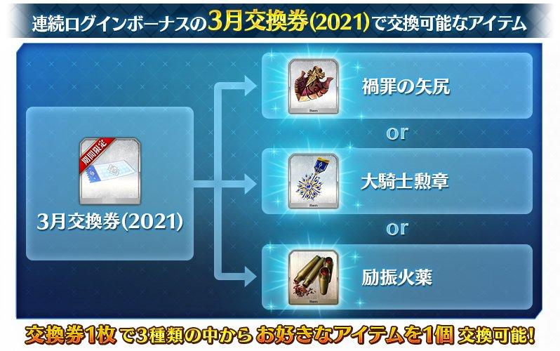 [日GO] [情報]2021年3月兌換素材