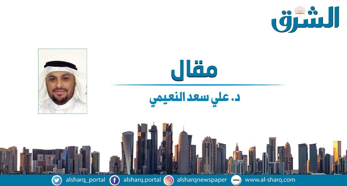 د. علي سعد النعيمي يكتب لـ الشرق المجتمع بين قيمه الاجتماعية ومعاول الهدم