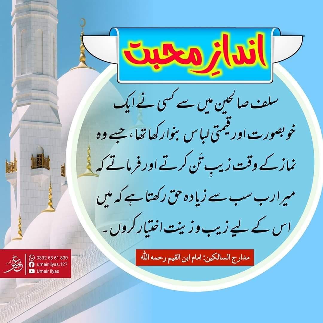 MUST READ :) . . . . #haxxanhass #islam #islamicquotes #like4like #share #explore #explorepage #aesthetic #new #deen #likes4likes #peace #peaceful #islampost #allah #allahuakbar #alhamdulillah