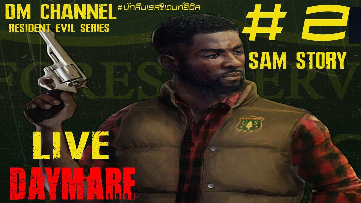 DM CHANNEL (DetectiveResidentEvil) Daymare 1998 (2019) Part 2 ตัวแปรนอกแผน HD1080P 60FPS By DM CHANNEL #ResidentEvil #ResidentEvil2Remake #Daymare1998  #Capcom #REBHFun #REShowcase