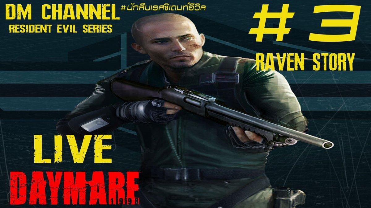 DM CHANNEL (DetectiveResidentEvil) Daymare 1998 (2019) #3 นักบินคนสุดท้าย HD1080P 60FPS By DM CHANNEL #ResidentEvil #ResidentEvil2Remake #Daymare1998  #Capcom #REBHFun #REShowcase