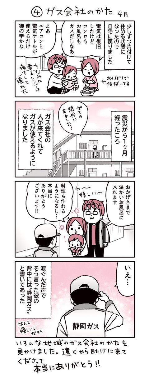 ツイッター 黒 県 コロナ 宮城 6