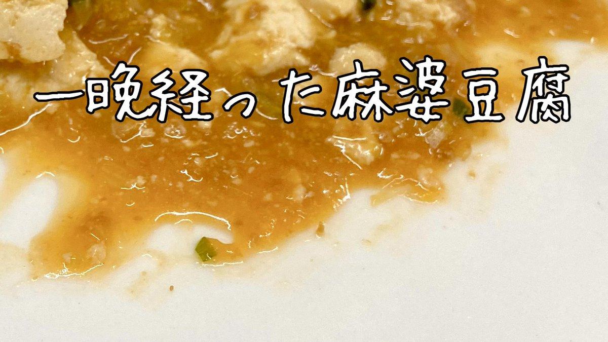 豆腐を使うときの裏技。「豆腐に塩振って1分レンチン」これだけで翌日の麻婆豆腐が違う。