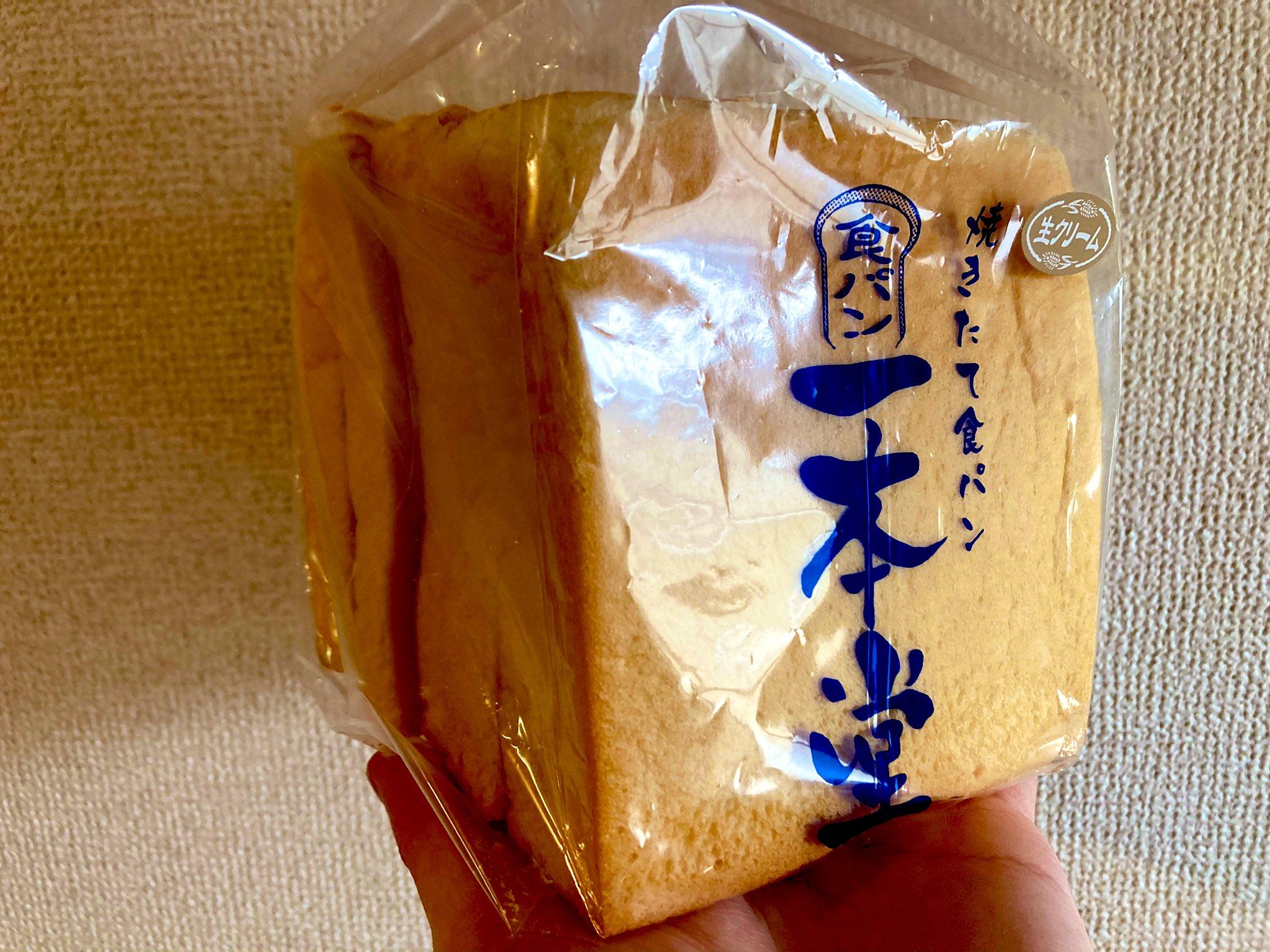 焼きたて食パン専門店 一本堂 札幌琴似店の生クリーム食パン