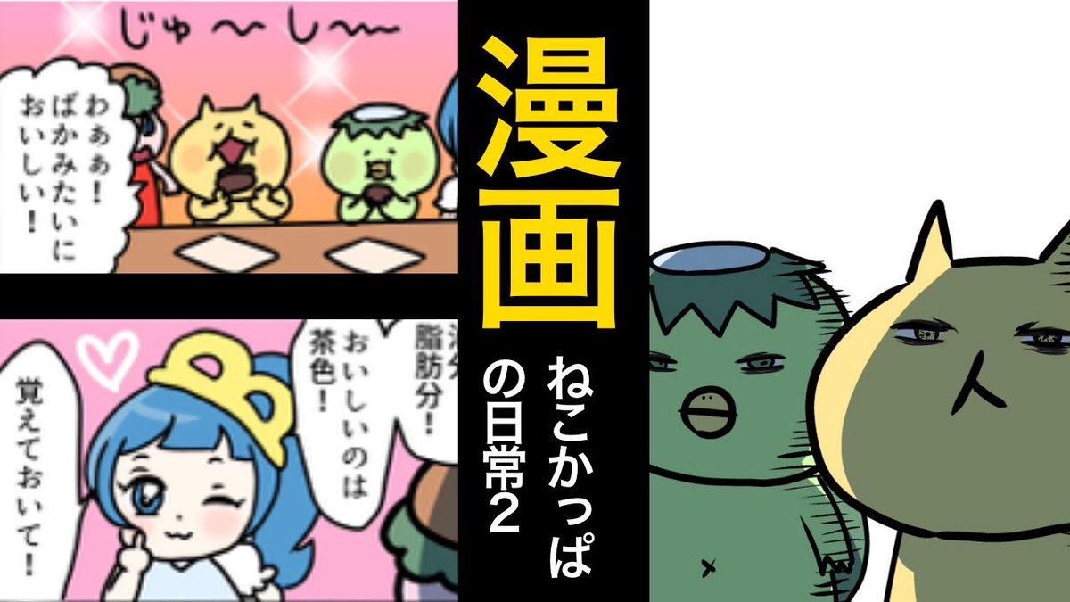 #YouTube #漫画 #ねこかっぱ #動画   YouTubeに動画投稿しました! ぜひぜひ(*´ω`*)ペコリ。