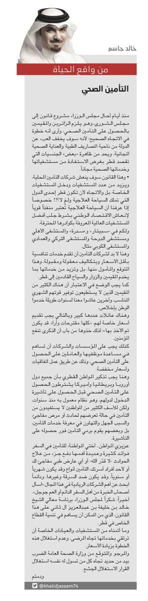 مقالات العرب خالد جاسم يكتب التأمين الصحي