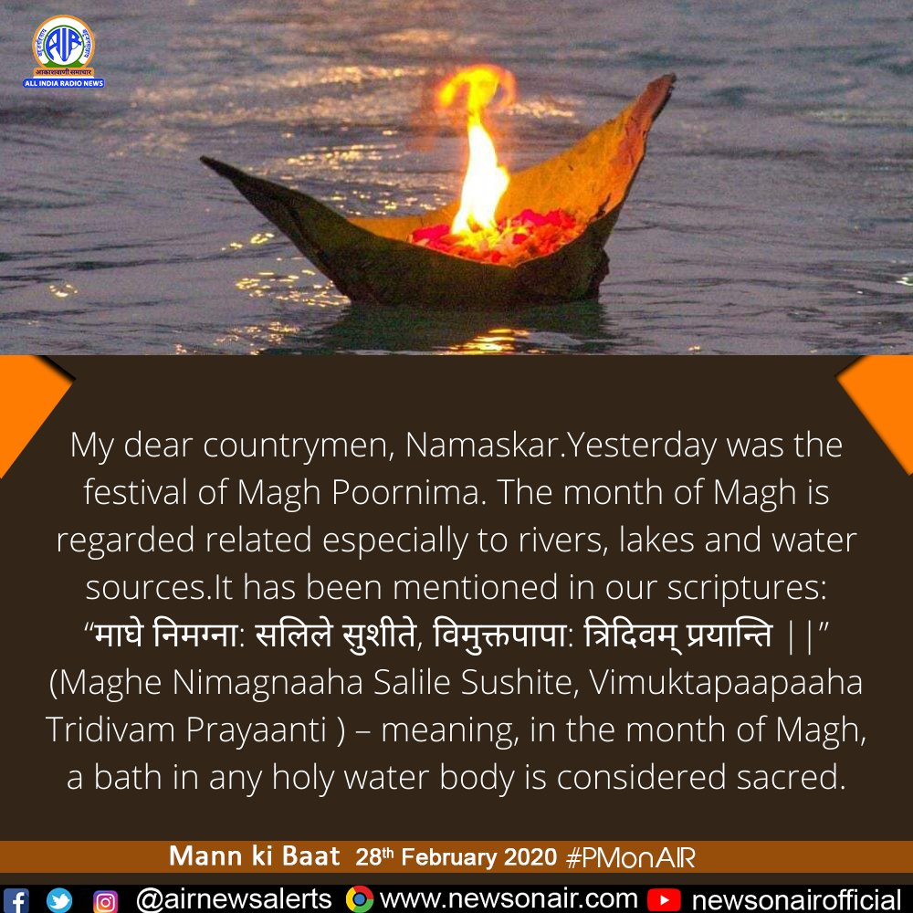 """My dear countrymen, Namaskar!  Yesterday was festival of #MaghPoornima. The month of Magh is regarded related especially to rivers, lakes & water sources. It has been mentioned in our scriptures: """"माघे निमग्ना: सलिले सुशीते, विमुक्तपापा: त्रिदिवम् प्रयान्ति""""  #PMonAIR #MannKiBaat"""