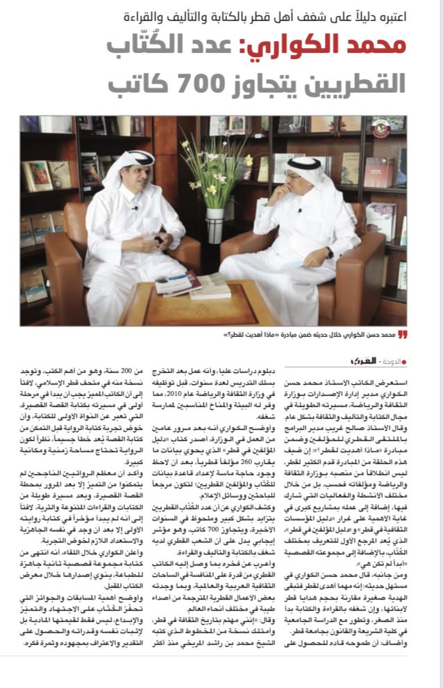 محمد الكواري عدد الكُتّاب القطريين يتجاوز 700 كاتب