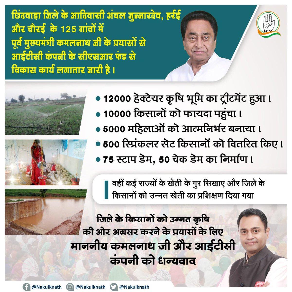 मध्यप्रदेश के पूर्व मुख्यमंत्री माननीय कमलनाथ जी के अथक प्रयासों से आई.टी.सी कंपनी के सी.एस.आर फंड से हमारे छिन्दवाड़ा जिले के किसानों को उन्नत कृषि की ओर अग्रसर करने के लिए @OfficeOfKNath जी और @ITCCorpCom कंपनी को हृदय से धन्यवाद देता हूँ ।
