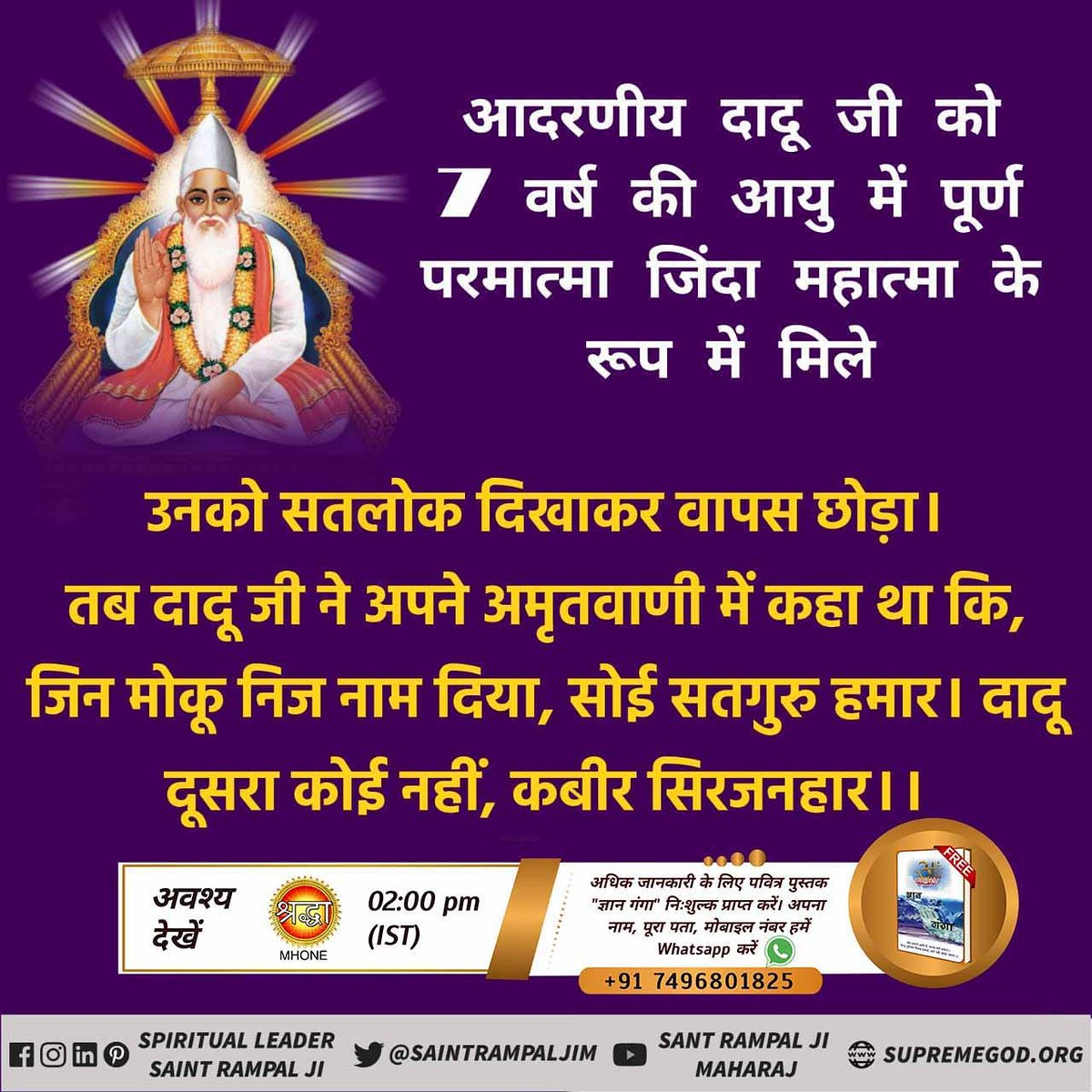 #EyeWitnessOfGod WORSHIP    #Allah_CanBe_Seen  Lord kabir met malook das ji when he was 42 years of age : HE TOOK HIM TO SATLOK AND GOT HIM ACQUAINTED WITH ALL ThE LOKS.THEN ,MALOOK DAS JI MENTIONED lN HIS DIVINE SPEECH: JAPO RE MANN , PARMESHWAR  NAAM KABIR.. @ANI @aajtak