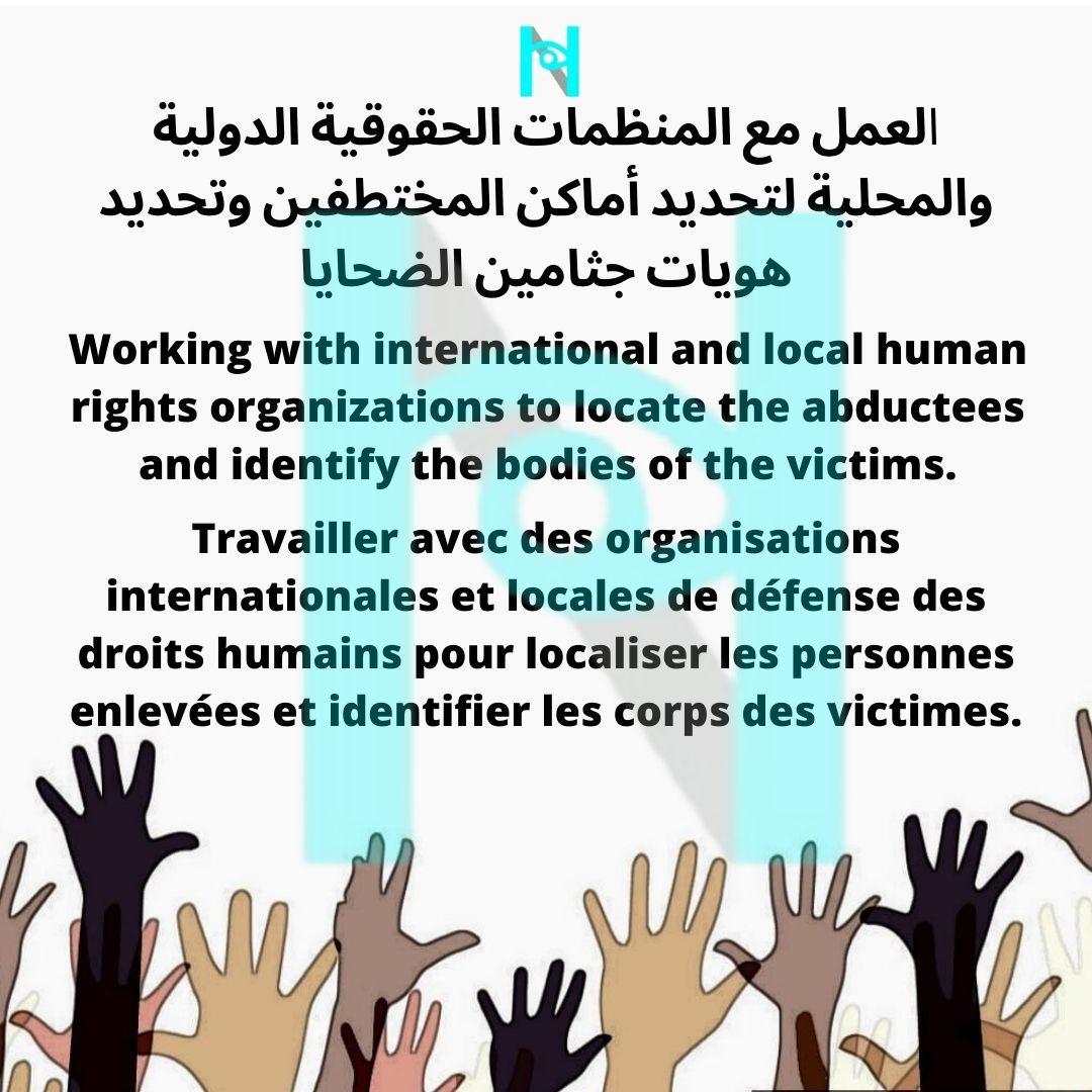 من اهداف منظمة هاني #haniassociation #childrennotsoldiers  #childsoldiers #اطفال-لا-جنود