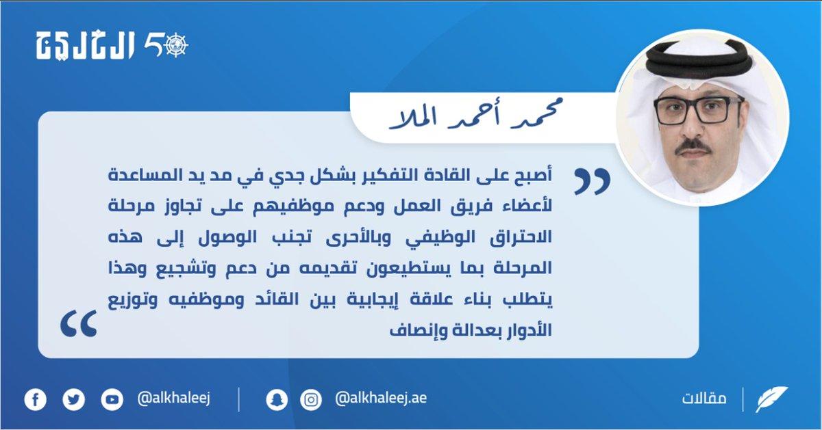 الأنشطة الافتراضية.. بقلم محمد أحمد الملا صحيفة الخليج الخليج خمسون عاماً