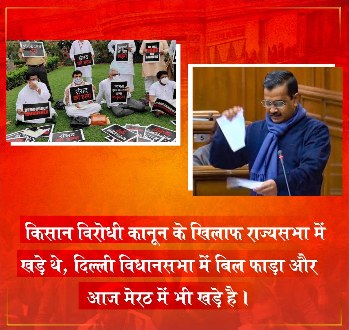 किसानों के हक के लिए @AamAadmiParty संसद से लेकर विधानसभा तक मे किसानों के साथ है।  #KejriwalRoarsInMeerut