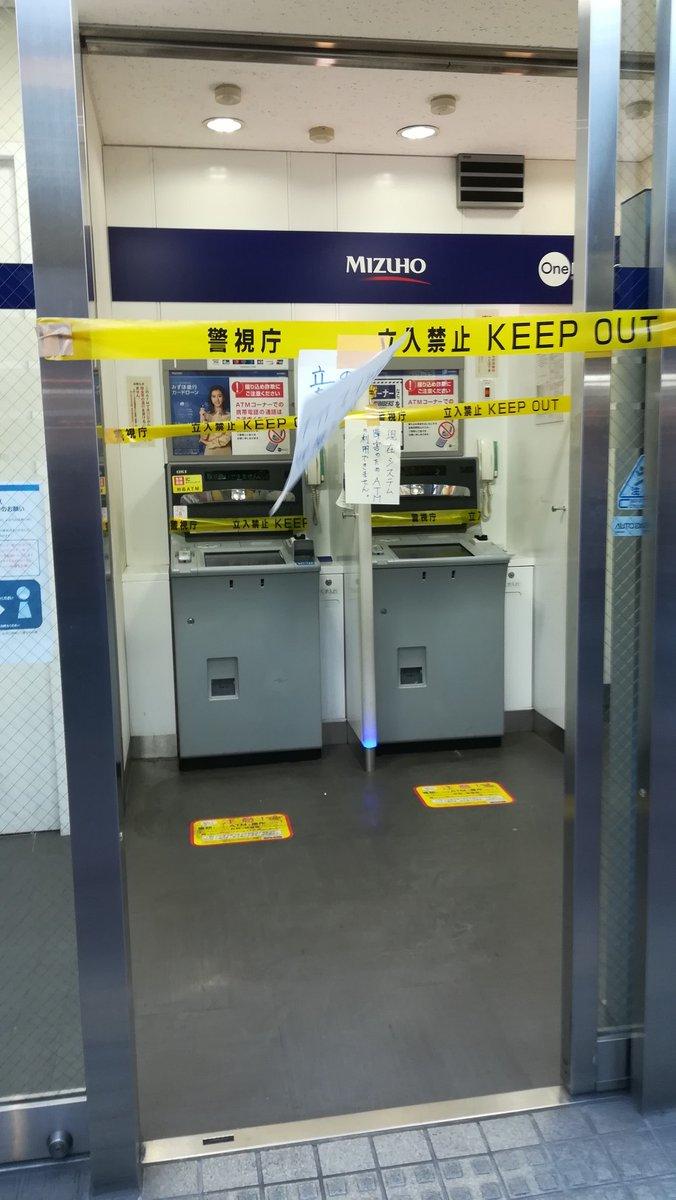 システムエラーによって?みずほ銀行のATMが事故現場みたいになる!