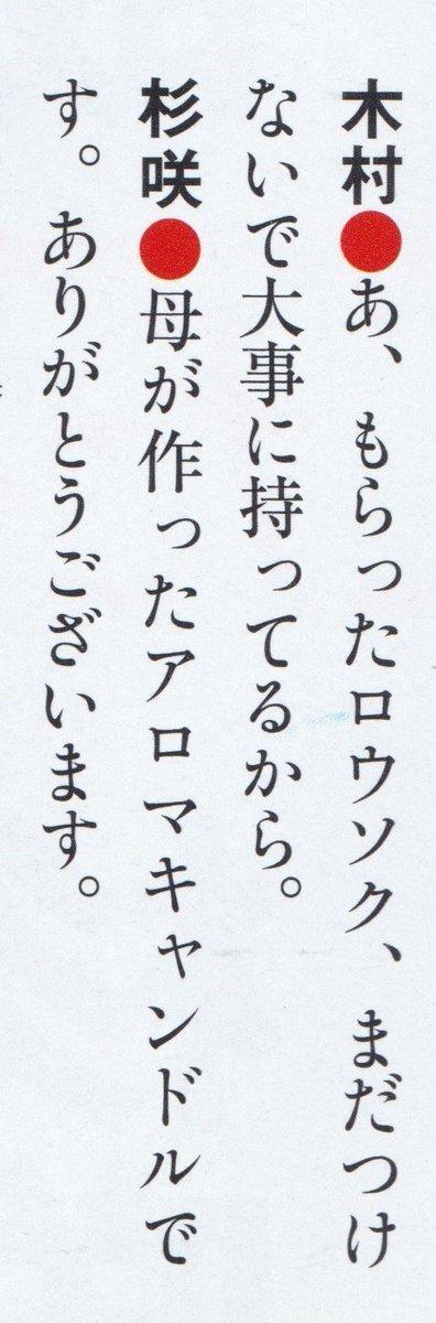 ツイッター ブログ 木村 ファン 拓哉