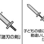 これが正しい諸刃の剣!そして勘違いしてた諸刃の剣‼