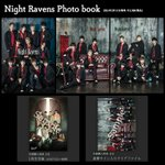 Image for the Tweet beginning: 【予約開始】「Night Ravens」初のフォトブック発売が決定!『ディズニー ツイステッドワンダーランド』主題歌を歌う彼ら11名の魅力が詰まった一冊。是非ご注目ください📖✨ #NightRavens 🛒 🎁特典「L判生写真」🎁3冊同時購入特典「直筆サイン入りクリアファイル」(先着順)