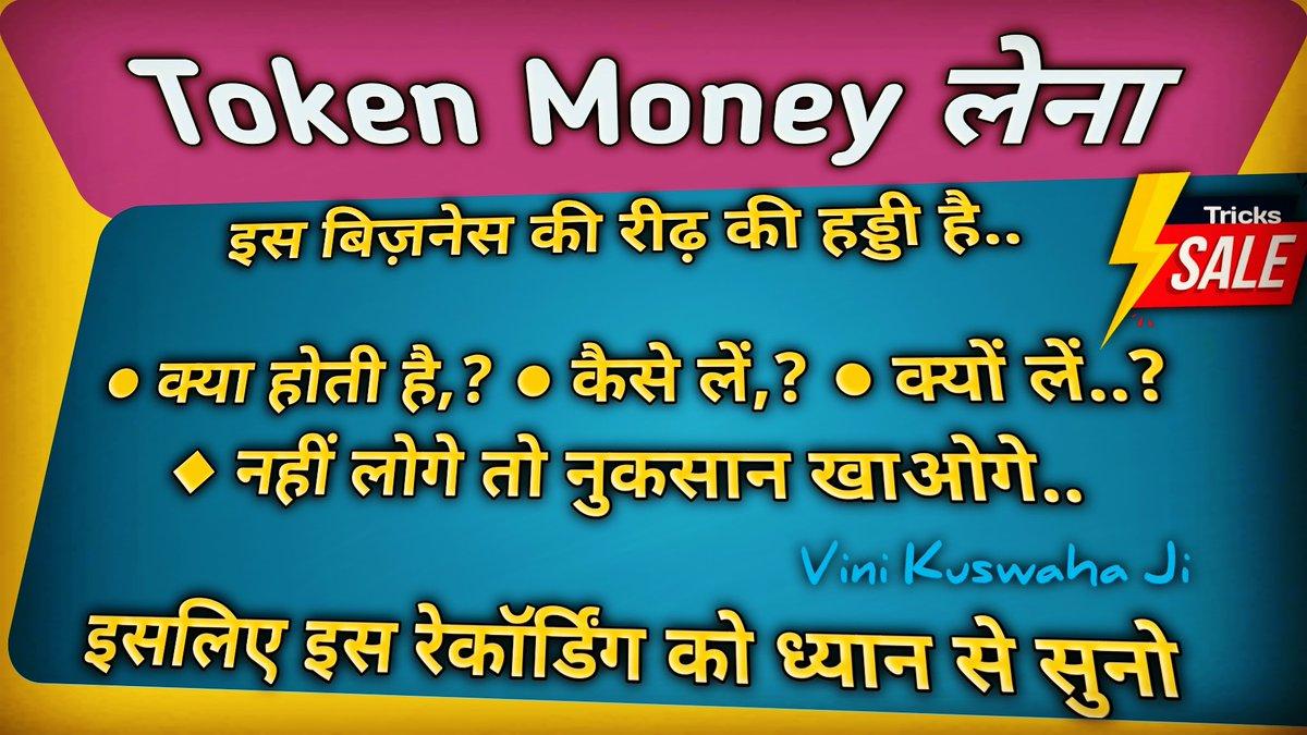 Sale निकालने का सबसे आसान तरीका है Click 👉🏻  TOKEN #MONEY is Best Trick for #Sale Fix  #TokenMoney #बयाना #advance #जमाकराना  Join #SAFEDEAL World Best #Business Plan   #My Insta   #ViniKuswahaJi #ViniKushwahaJi