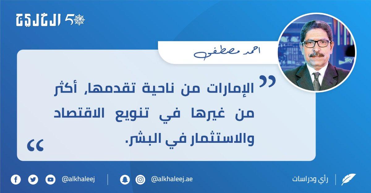 الثروة البشرية الخليجية.. بقلم أحمد مصطفى صحيفة الخليج الخليج خمسون عاما