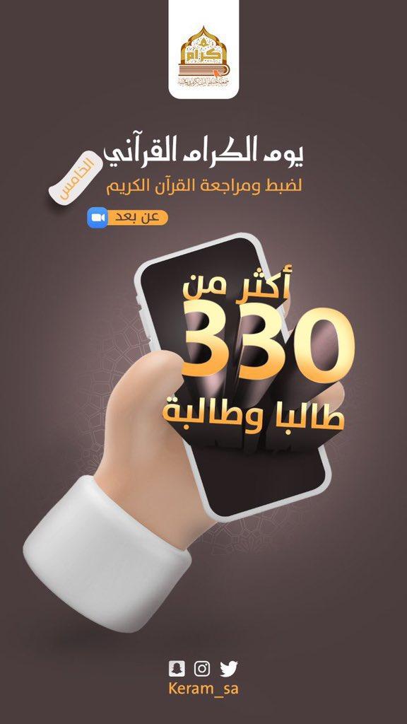 332 طالباً وطالبة يقرأون أكثر من 8,800 وجه في اليوم القرآني الخامس في رفحاء  #واس