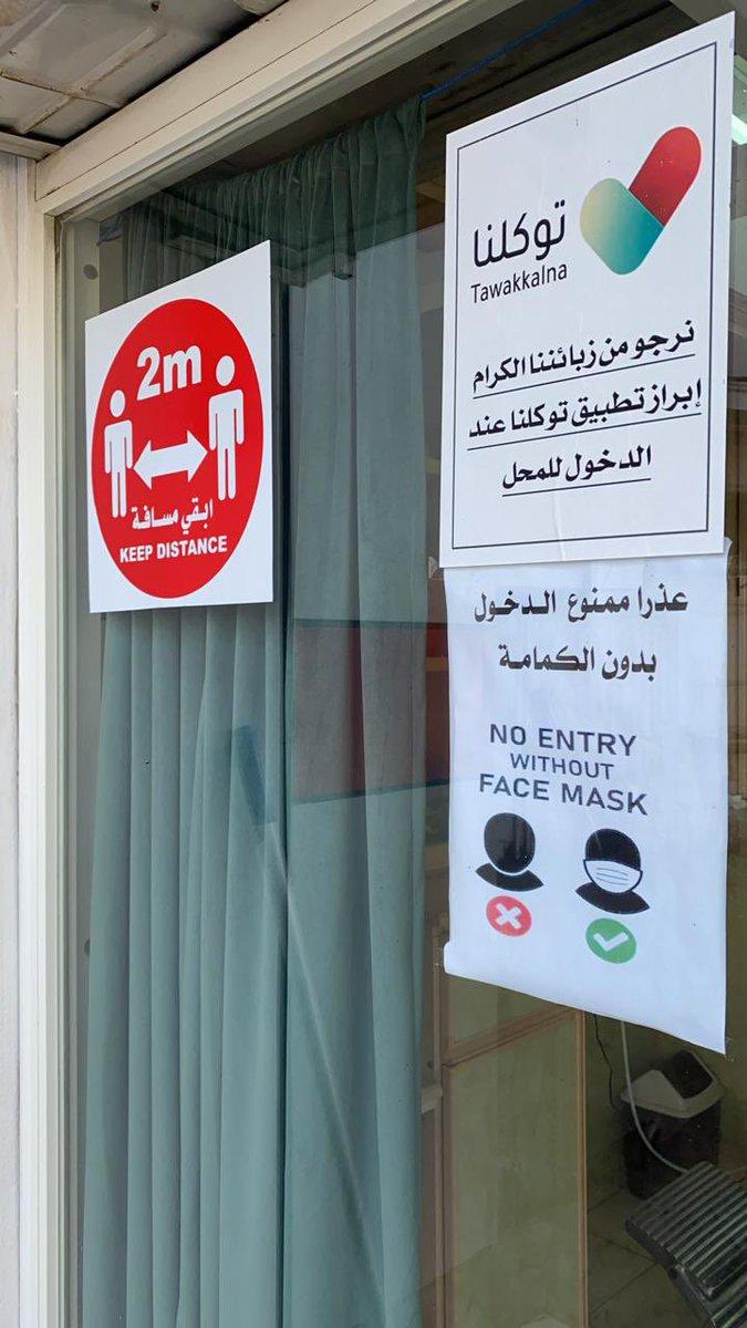متابعة الفرق الرقابية في #بلدية_محافظة_بدر على المحلات و المنشآت التجارية لتطبيق الإجراءات الإحترازية للوقاية من #فيروس_كورونا ..  #الالتزام_أمانة