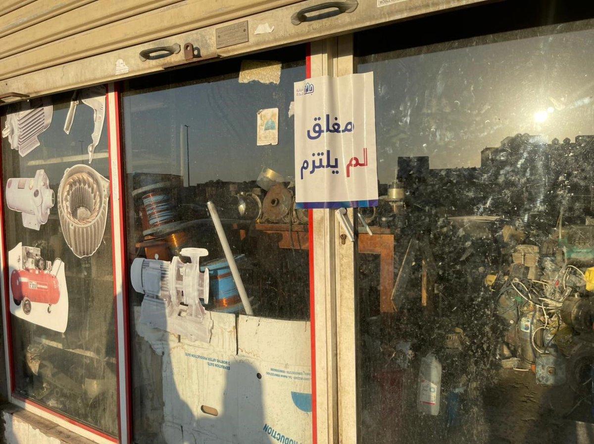 #أمانة_جدة تغلق 279 منشأة مخالفة للتدابير الوقائية، وذلك ضمن الحملات الرقابية الميدانية بهدف تطبيق الإجراءات الاحترازية والحد من انتشار #فيروس_كورونا.