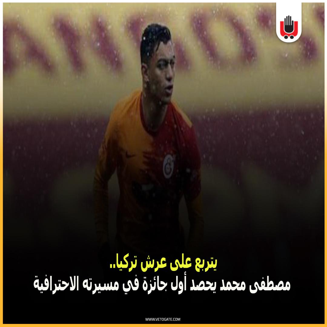 فيتو مصطفى محمد يحصد أول جائزة في مسيرته الاحترافية التفاصيل..