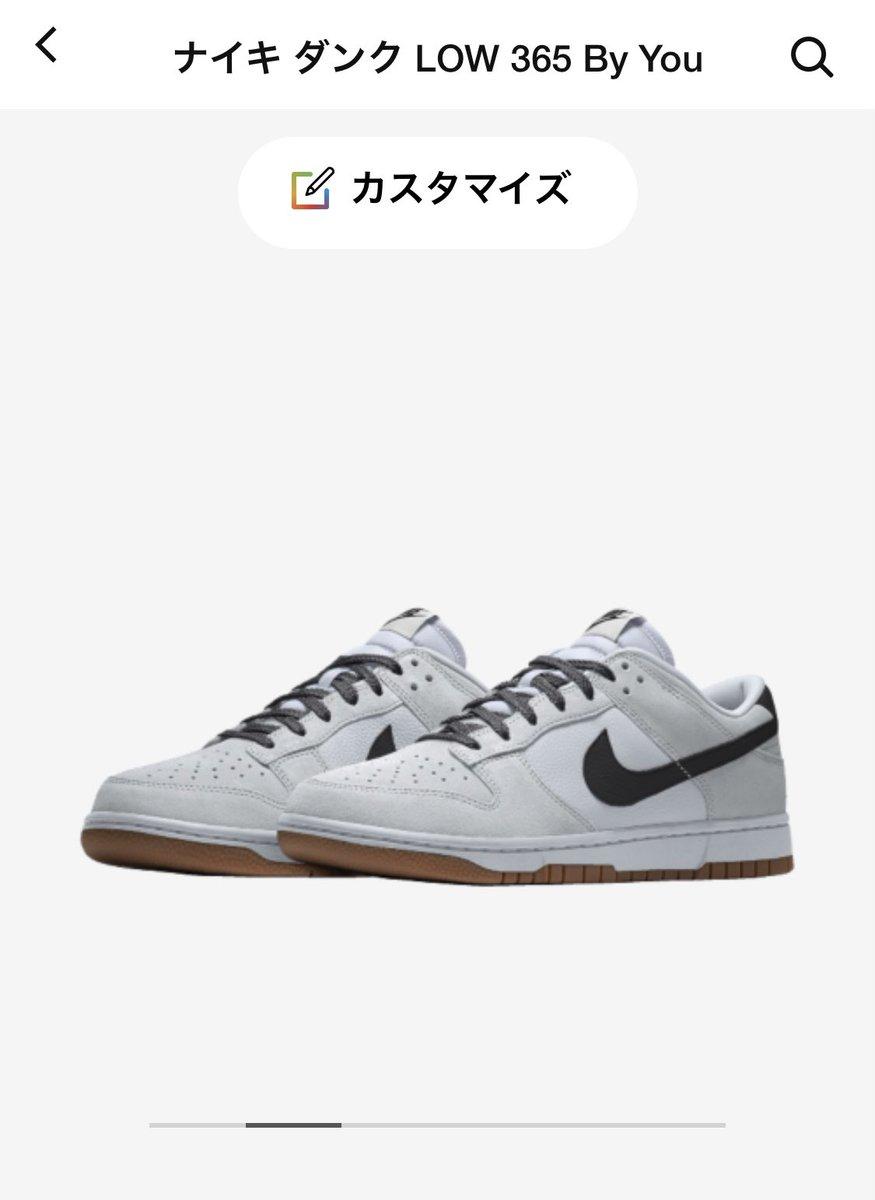Nike by youのダンクが届いたけど…シュータンの色がどう見ても青っぽくて作成画像の白とは違うんよなぁ。面倒臭いから返品しないけど。 NIKEクオリティとしては今までで最悪のパターンやな。 #nike #nikejapan #nikebyyou