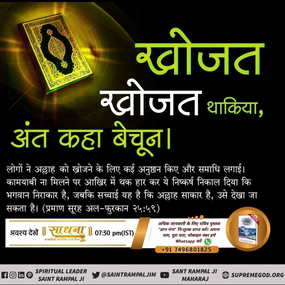 #GodMorningThursday #ThursdayThoughts #thursdaymorning It Is Written In Yajurved Adhyay 19 Mantra 25, 26that a True Guru will elaborate the incomplete sentences of the Vedas i.e the coded words  Tv-7:30pm @SaintRampalJiM