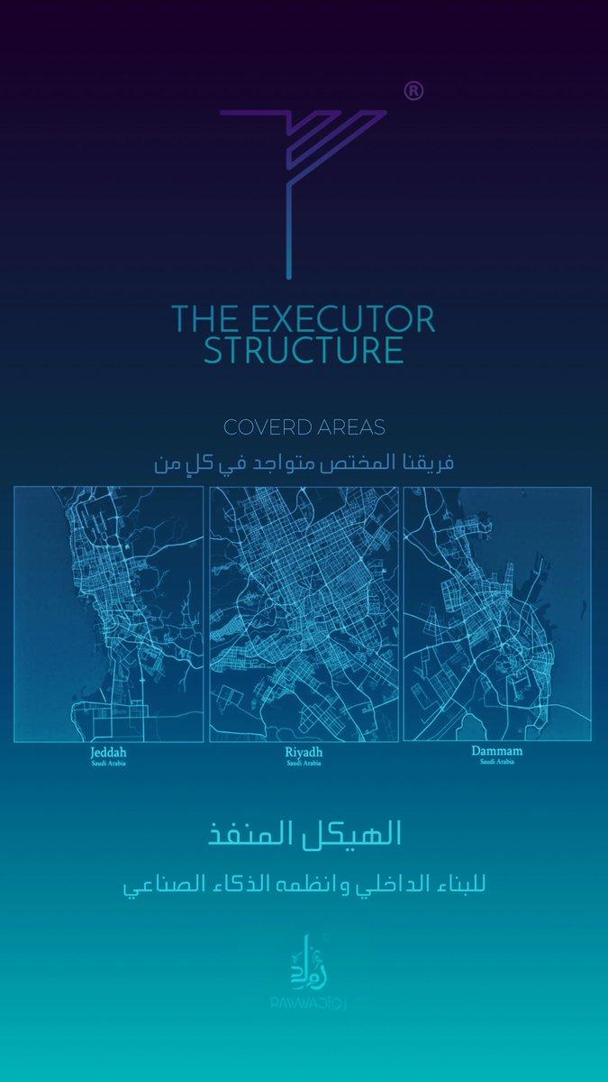 المدن المغطاه لخدمات التنفيذ التصميم متاح لجميع مناطق #المملكة