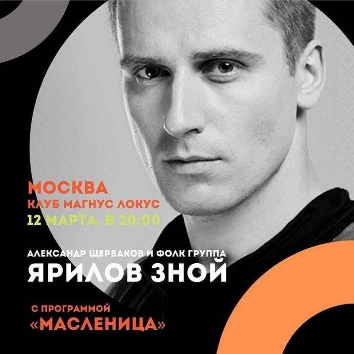 концерты в клубах москвы марта