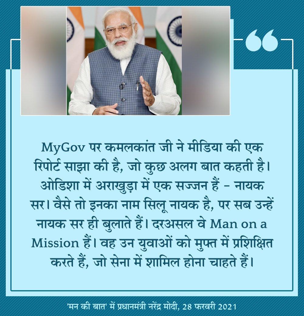 PM Modis quotes nm4.in/TyHUGo via NaMo App
