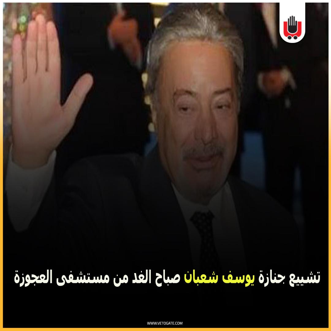 فيتو تشييع جنازة يوسف شعبان صباح الغد من مستشفى العجوزة التفاصيل..