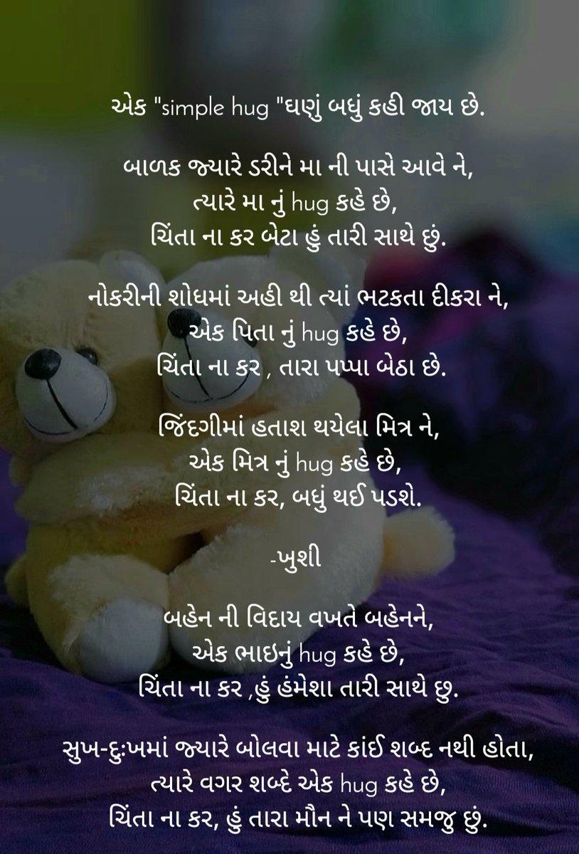 @KajalOzaVaidya @Divya_Bhaskar @Prem_ni_mahefil #love #Gujarati #quotes #hugday