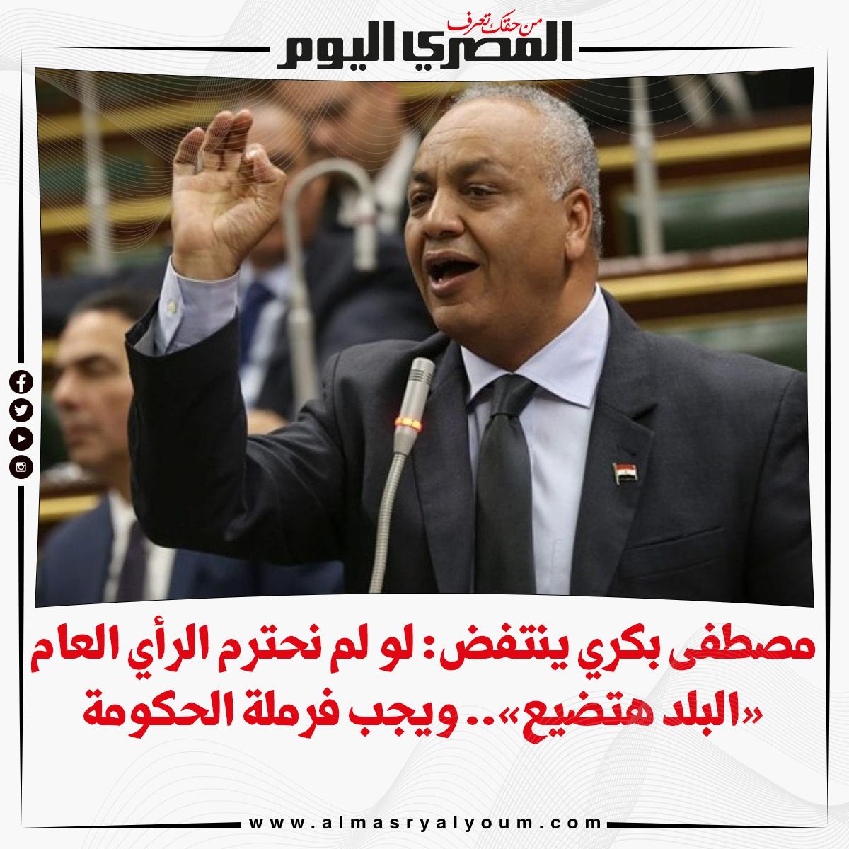 مصطفى بكري ينتفض لو لم نحترم الرأي العام «البلد هتضيع».. ويجب فرملة الحكومة التفاصيل