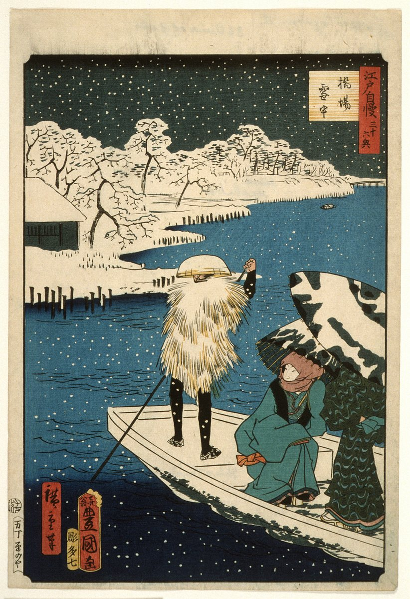 Hiroshige II -- Hiroshige's student and successor  Hashiba Ferry in Snow, 橋場雪中 From the 1860s series The Pride of Edo: Thirty-six Scenes