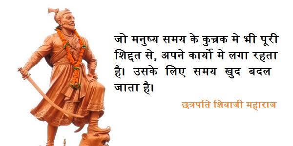 #SundayMotivations  #ShivajiMaharaj