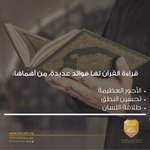 Image for the Tweet beginning: قراءة القرآن تقوّم اللسان وتحسّن