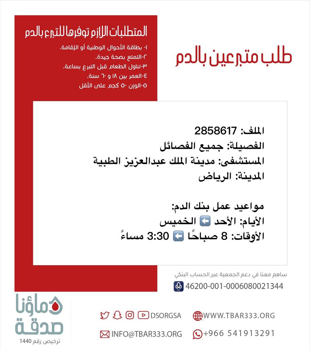 رقم مستشفى الحرس الوطني الرياض