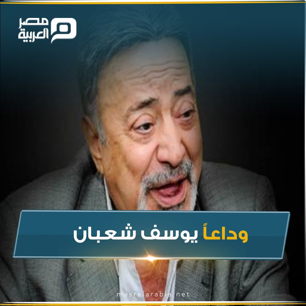 توفي الفنان المصري يوسف شعبان، عن عمر ناهز 90 عاما، متأثرا بإصابته بفيروس كورونا.