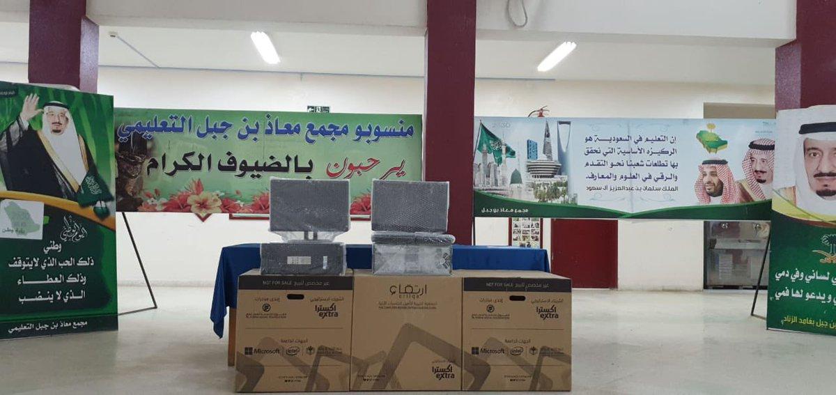 تتقدم جمعية البر الخيرية بغامد الزناد بالشكر  والتقدير لجمعية إرتقاء الخيرية @1Ertiqa  على دعمها الكريم للطلاب والطالبات بعدد  (50) جهاز حاسب آلي.  شكراً لكم ولدعمكم 💐