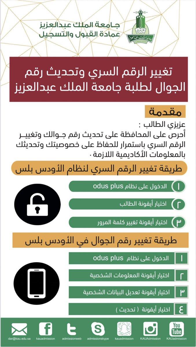 جامعة الملك عبدالعزيز انتساب اودس