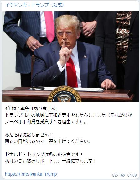 """たかゆき@反緊縮派 on Twitter: """"4年間で戦争はありません。 トランプ ..."""