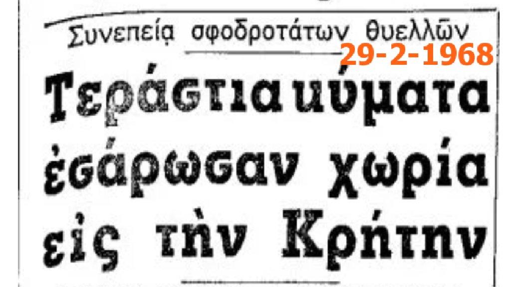Μία δίσεκτη χρονιά με πολλές καταστροφές στην Κρήτη kolydas.eu/2020/02/28/29-…